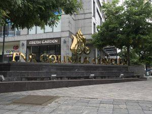 chữ nổi Inox vàng gương tòa nhà